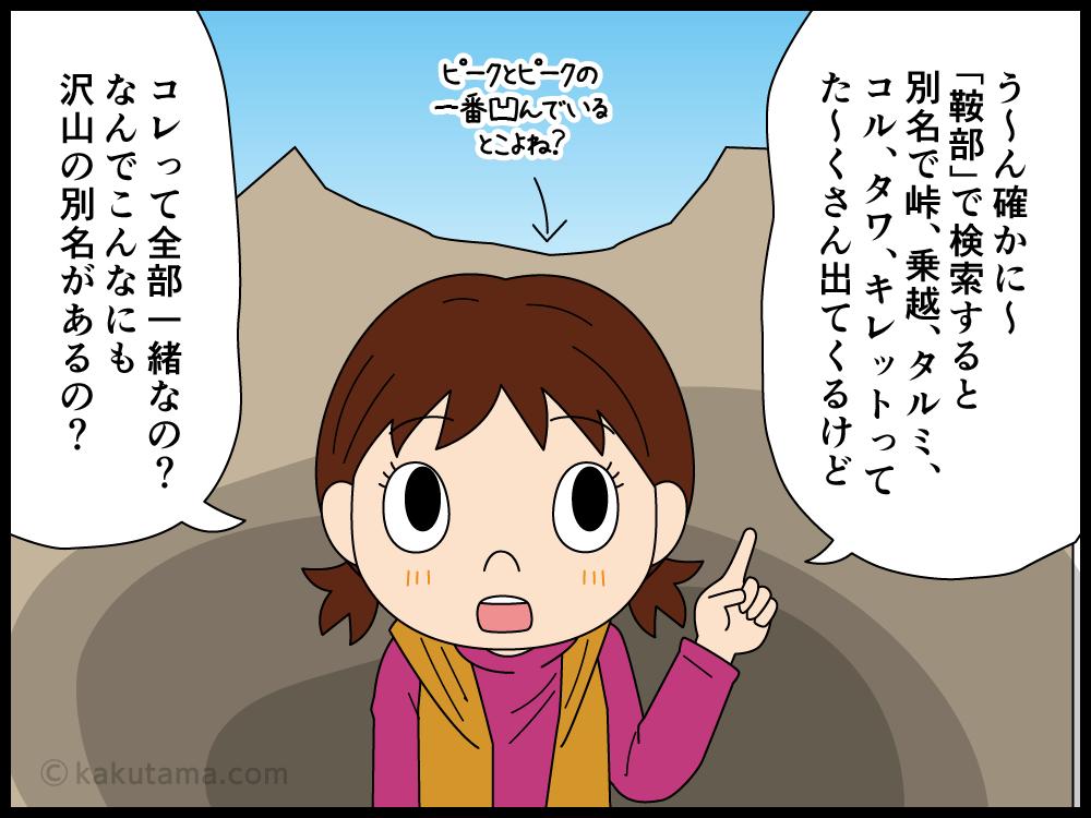 コル乗越キレット峠の違いがわからない漫画2