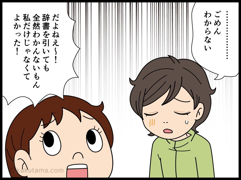 コル乗越キレット峠の違いがわからない漫画3