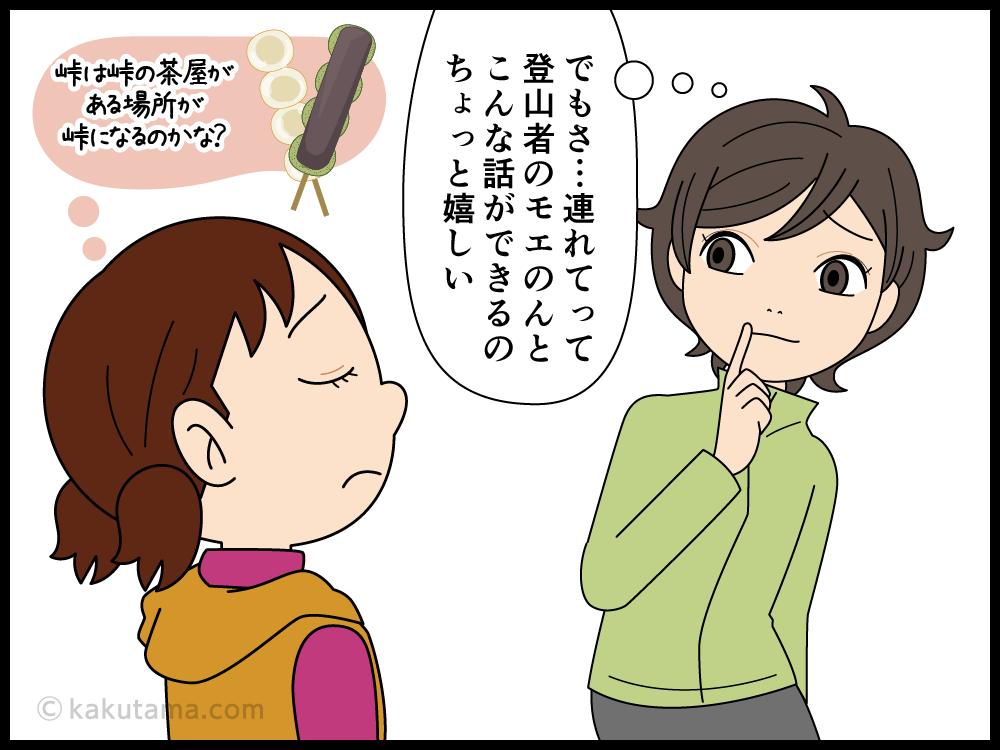 コル乗越キレット峠の違いがわからない漫画4