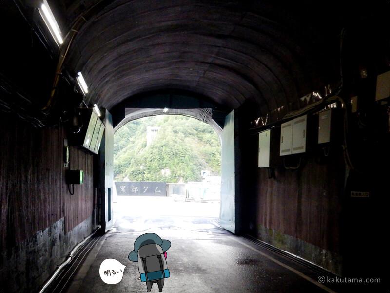 黒部ダム駅のトンネルから出た