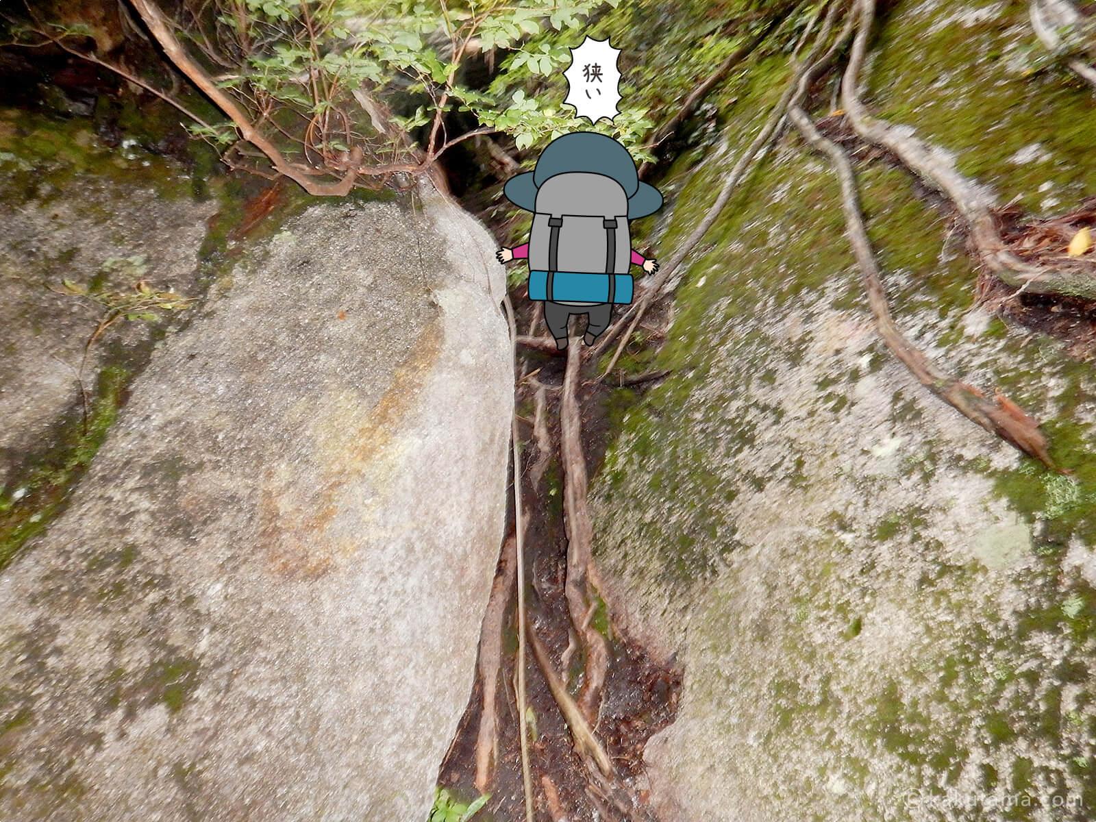 石の間を進む