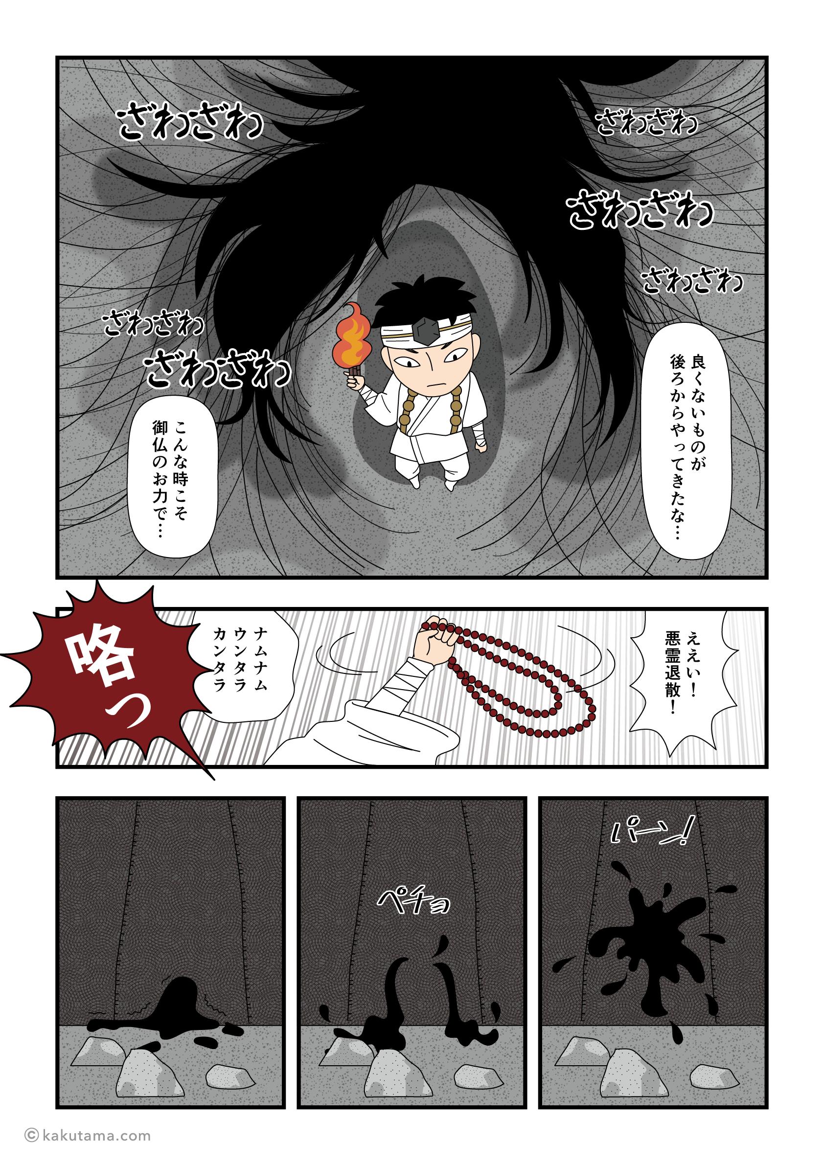秋芳洞の奥に住む鬼女と遭遇した修験者の漫画1