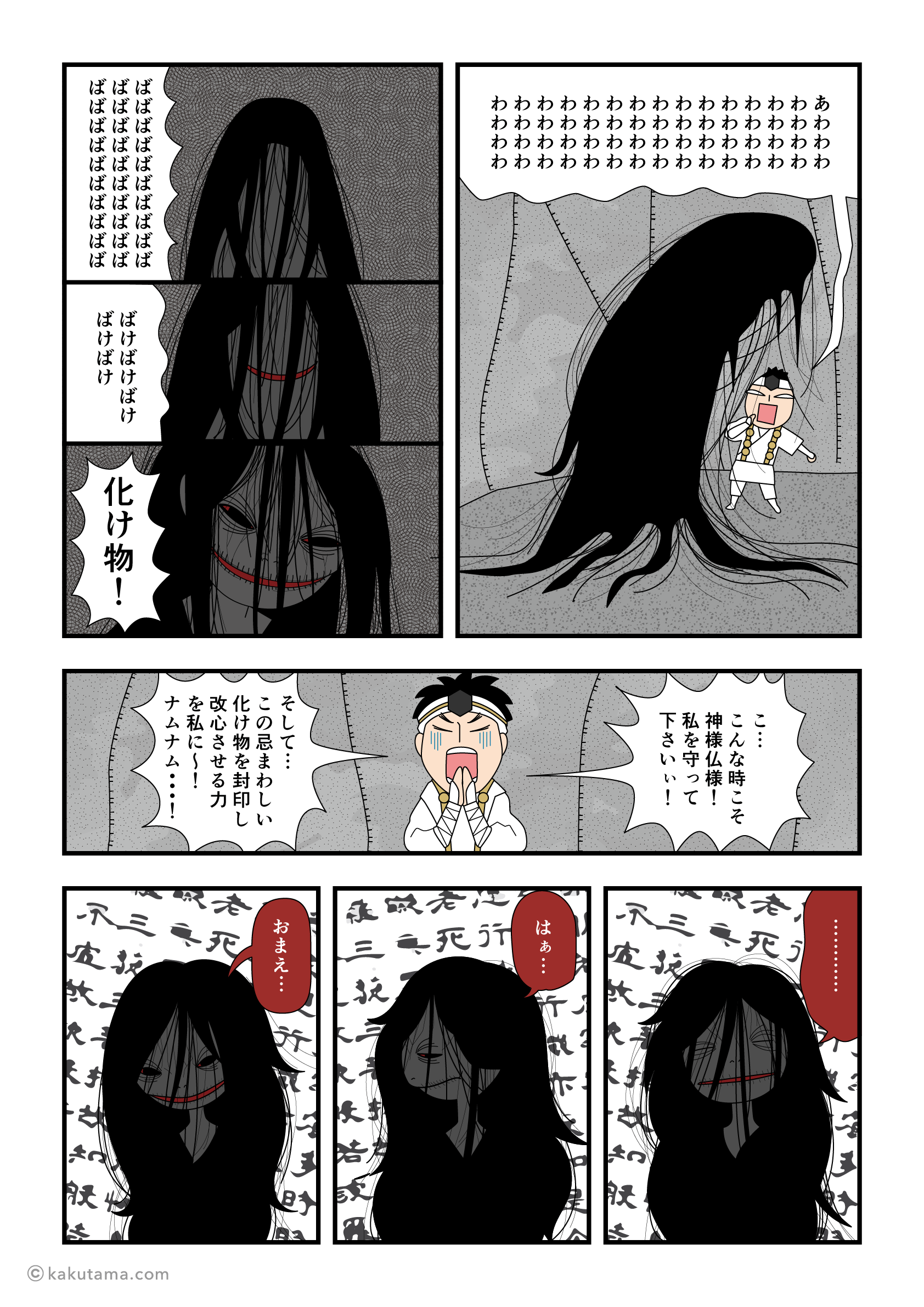 秋芳洞の奥に住む鬼女と遭遇した修験者の漫画3