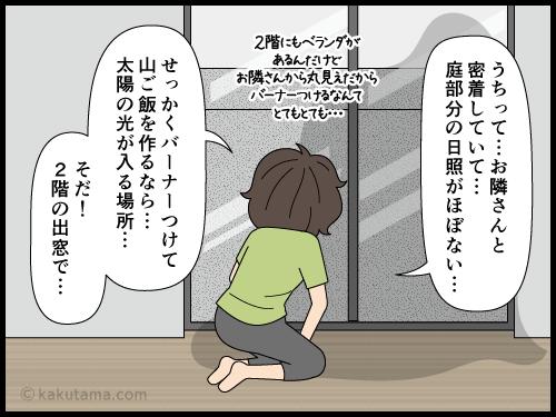 登山ができない時期、家で登山を楽しむ方法を考える漫画3