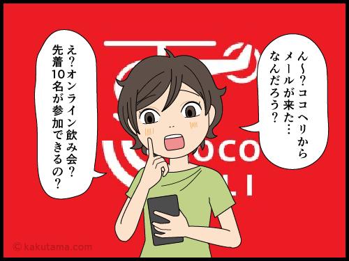 ココヘリからのオンライン飲み会のメールが来た漫画