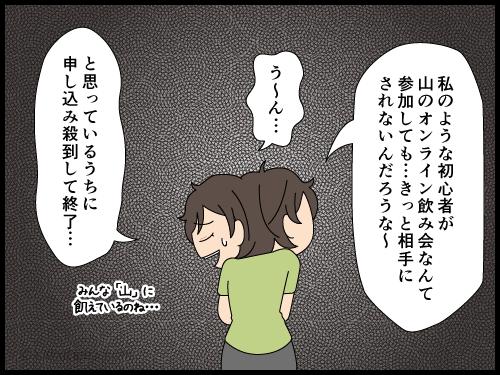 オンライン飲み会が締め切られた漫画