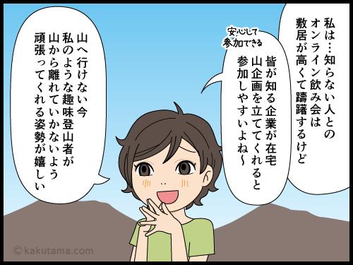 登山サイトの企業努力が嬉しい漫画