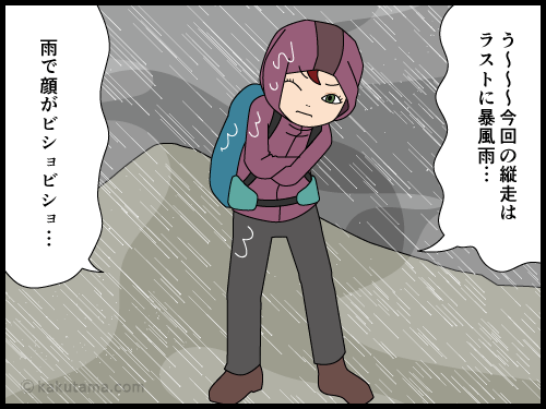 登山中に鼻水が垂れる漫画1