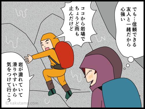 登山中に鼻水が垂れる漫画2