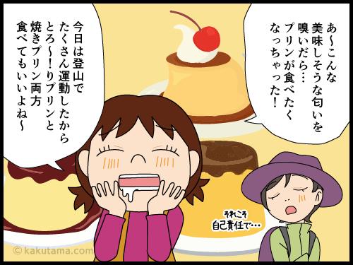 山に香る甘い匂いの正体は桂の木の4コマ漫画4