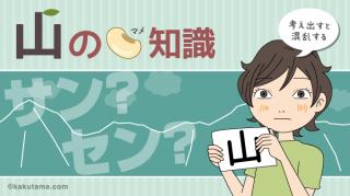 山の豆知識:「山」をどう読むか?ヤマorサン