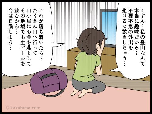 世の中の事情で登山を断念している登山者の漫画4