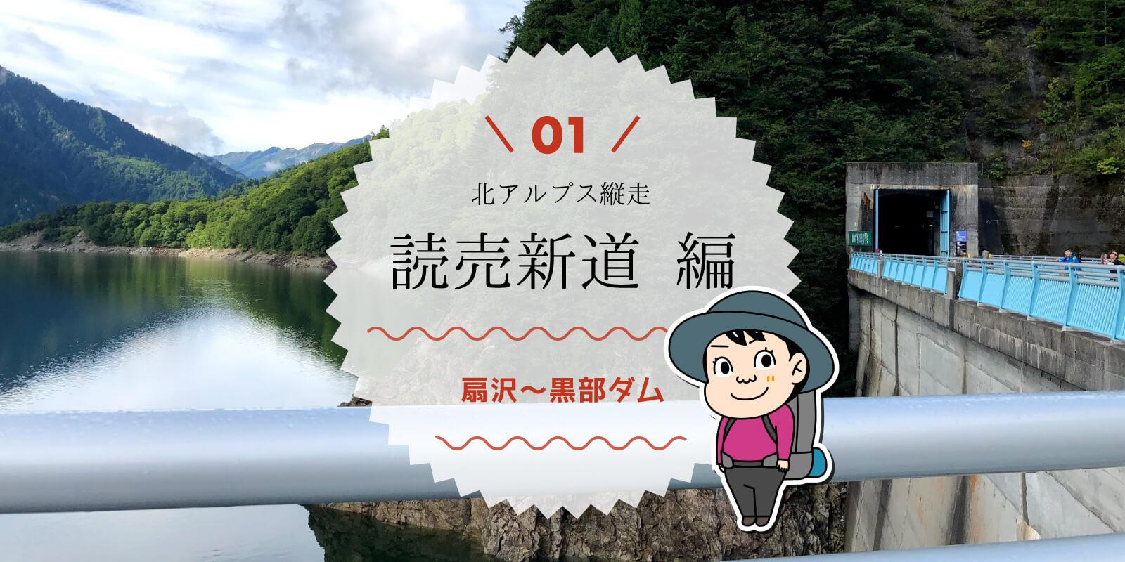 読売新道タイトル画面