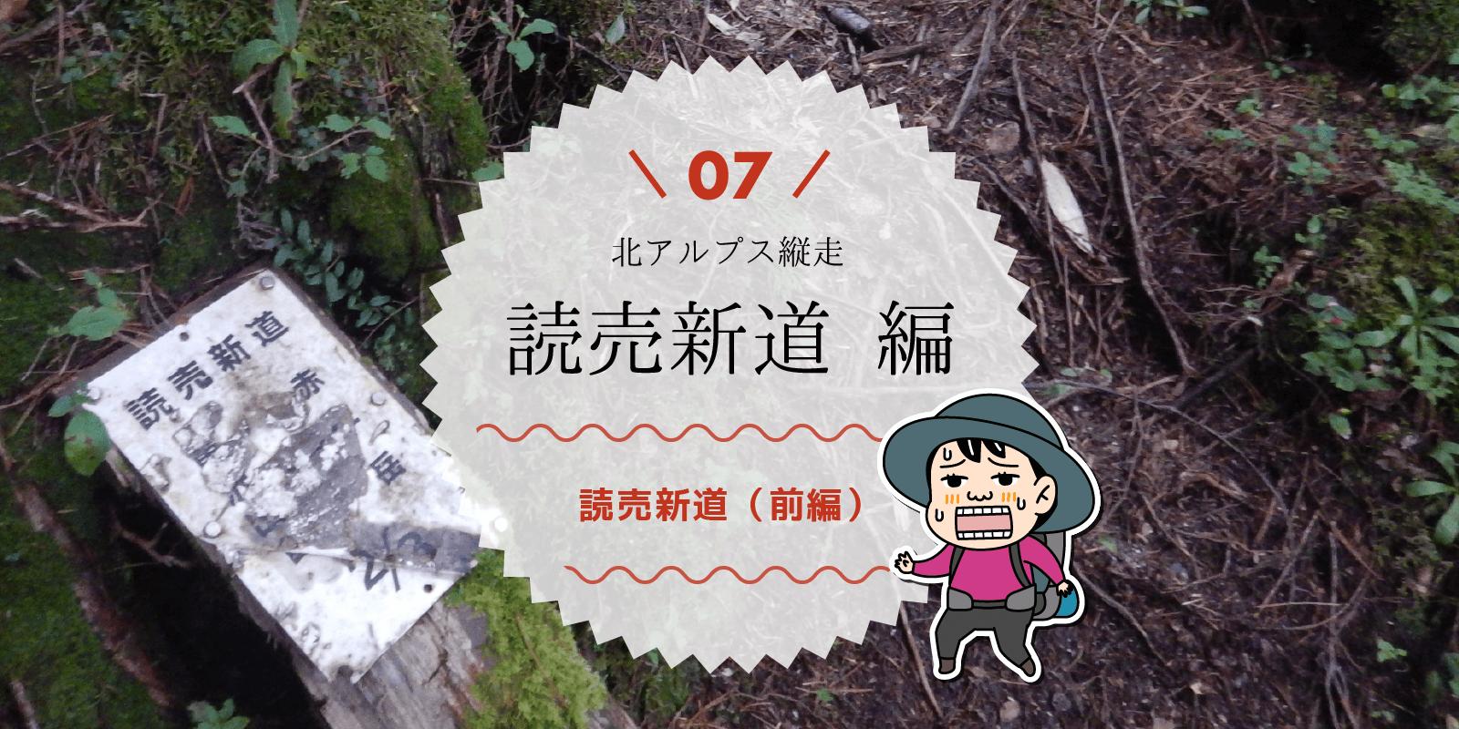 読売新道のタイトル
