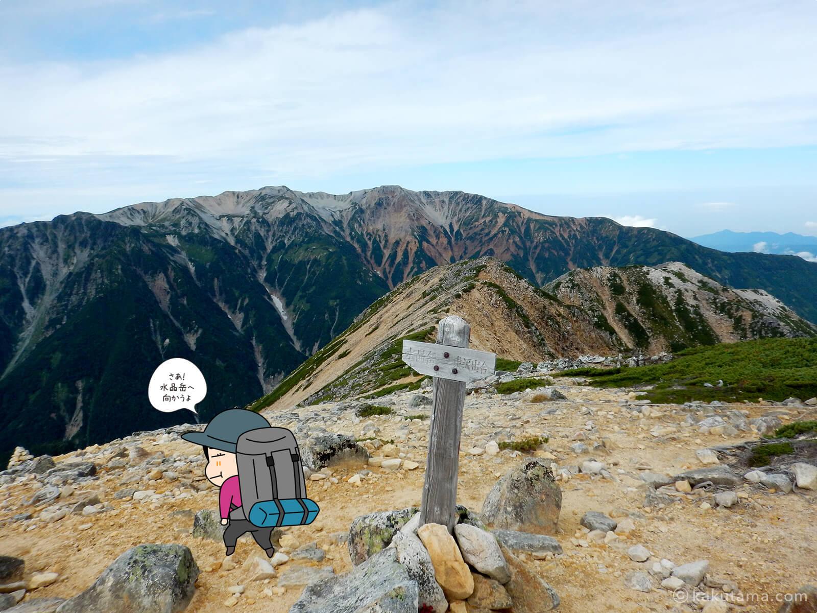 赤牛岳から水晶岳へ向かって出発2
