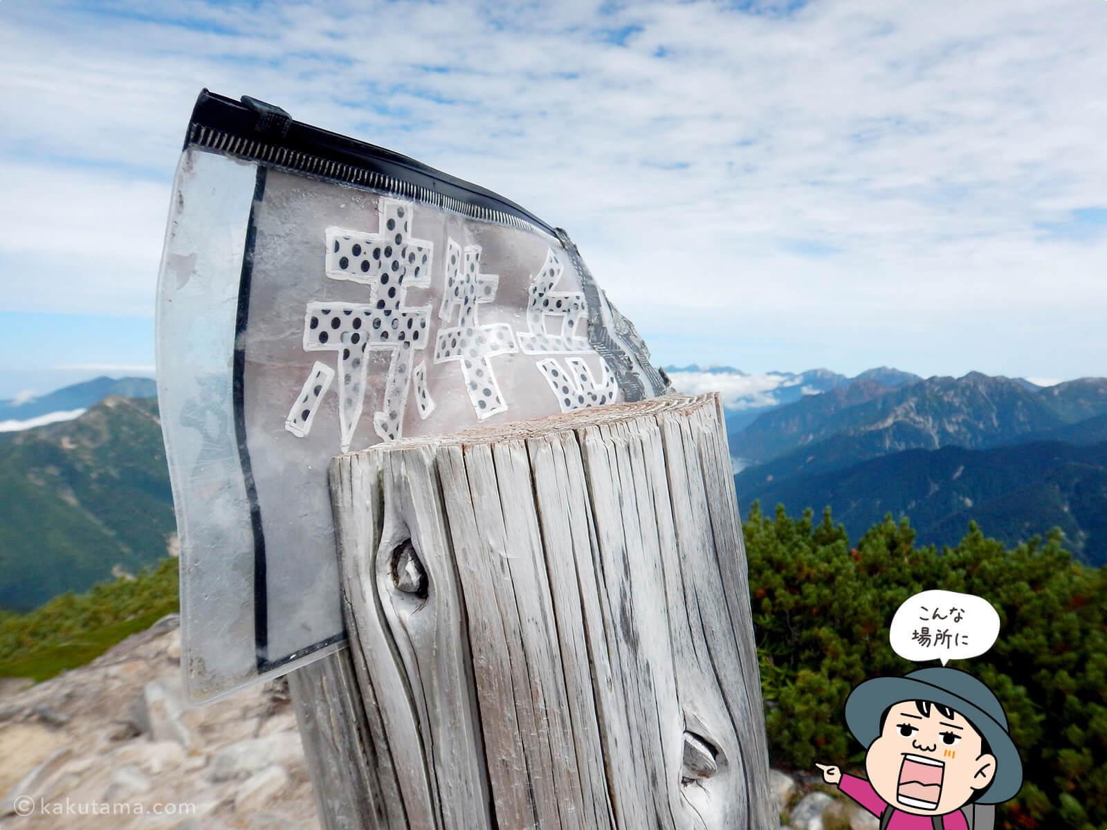 赤牛岳の標識3