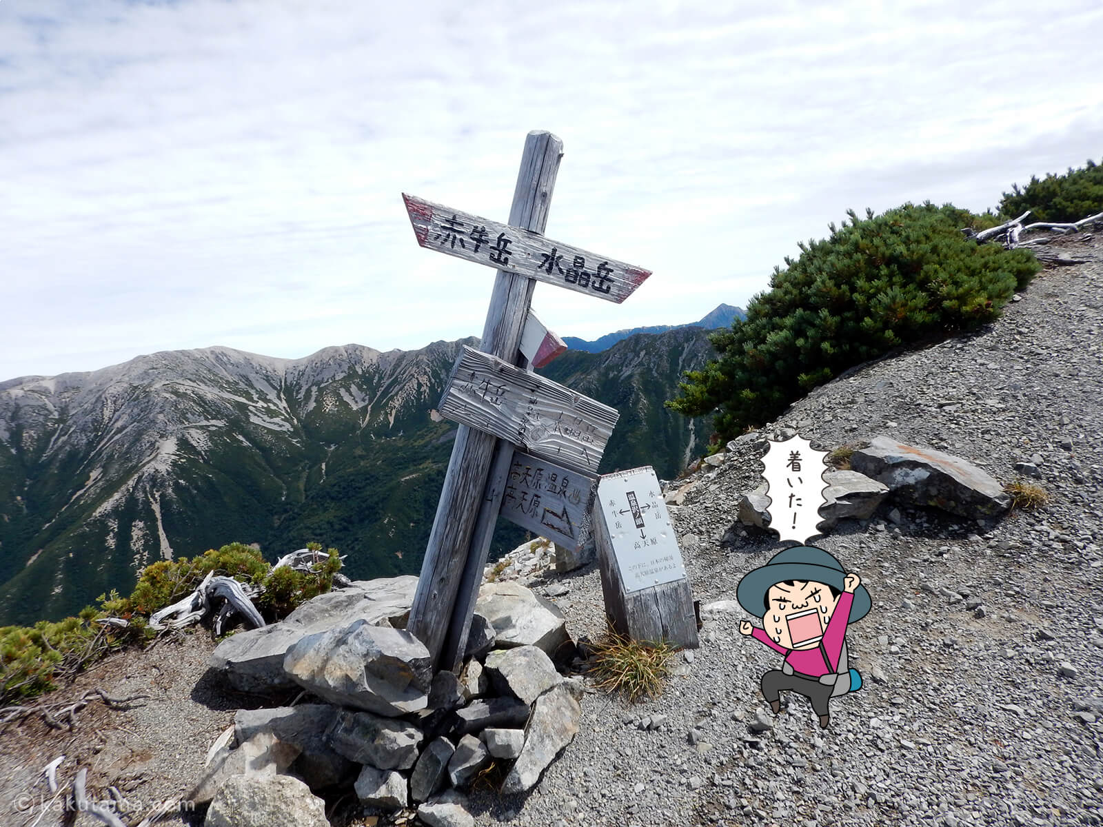山頂ではなく温泉沢の頭に到着