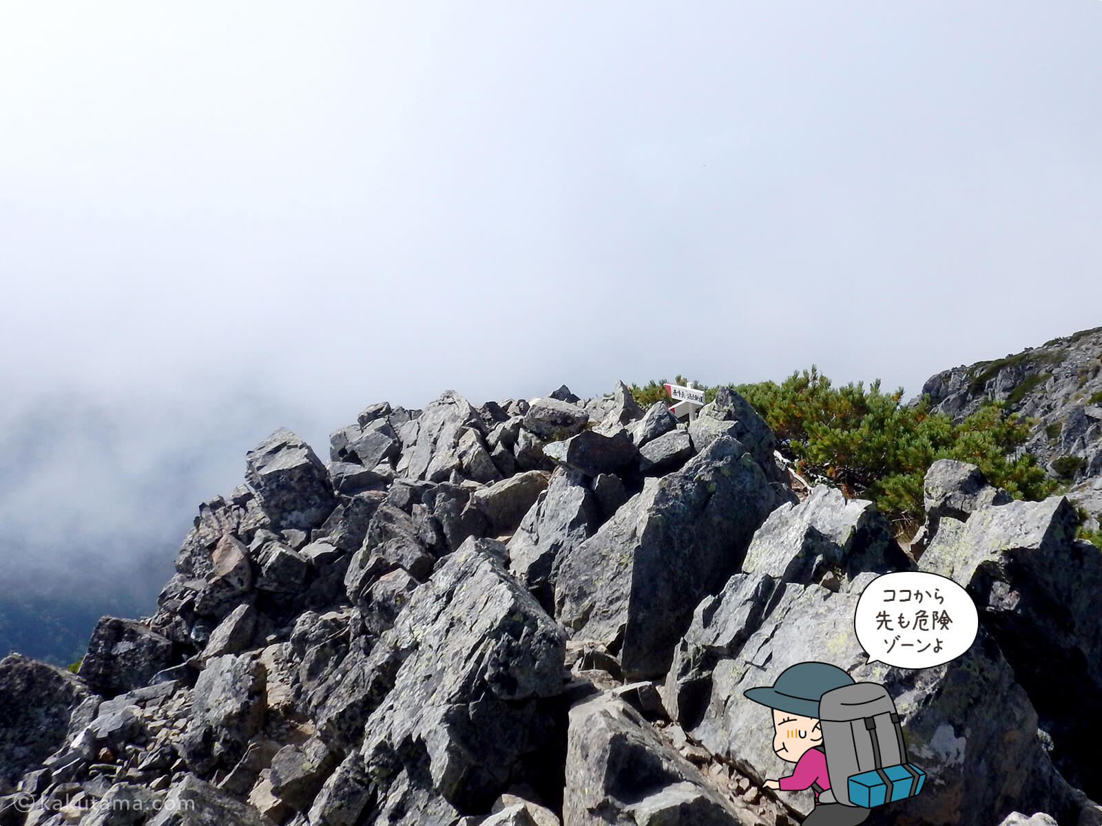 水晶岳から下山