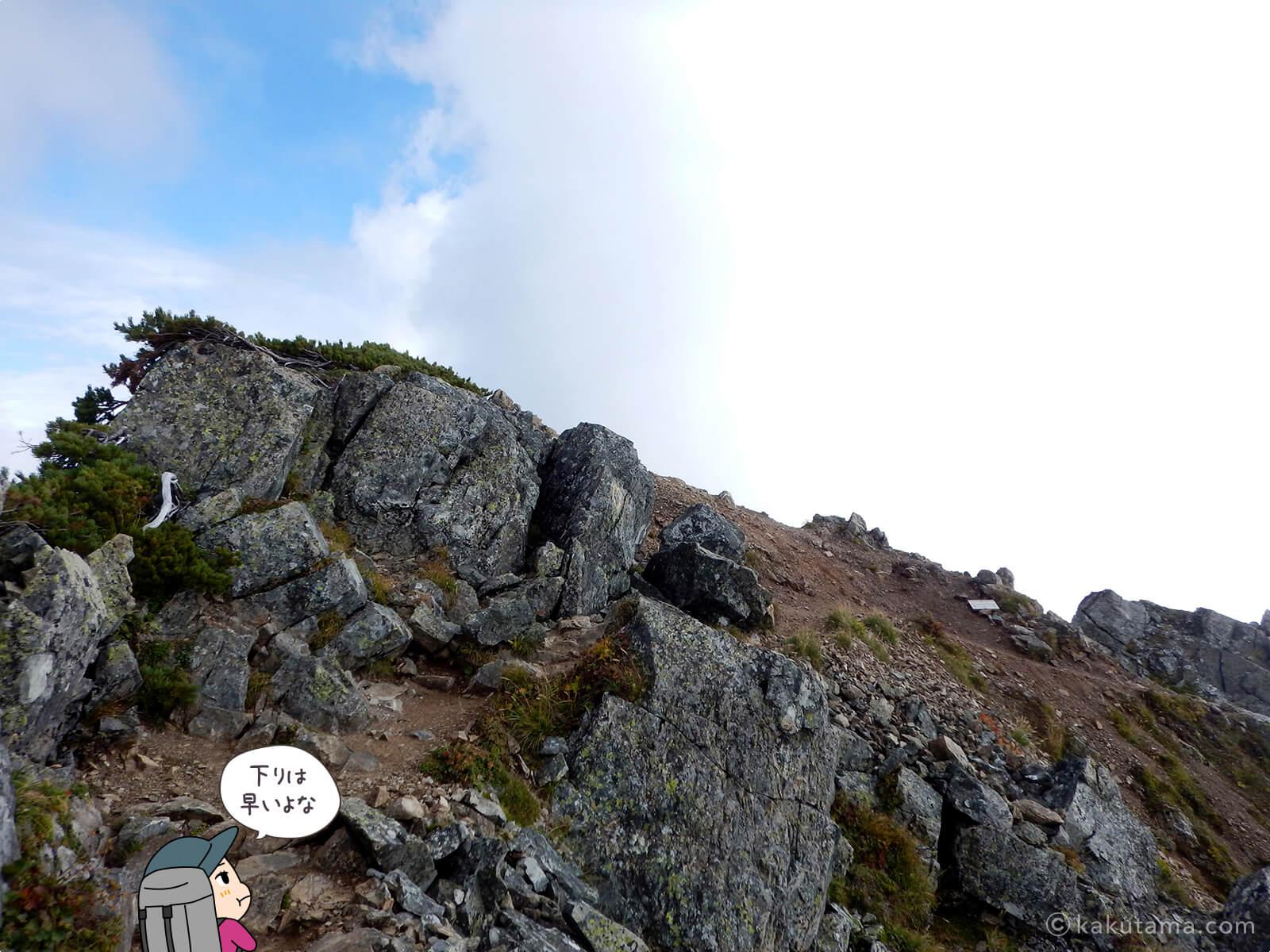水晶岳から下山1
