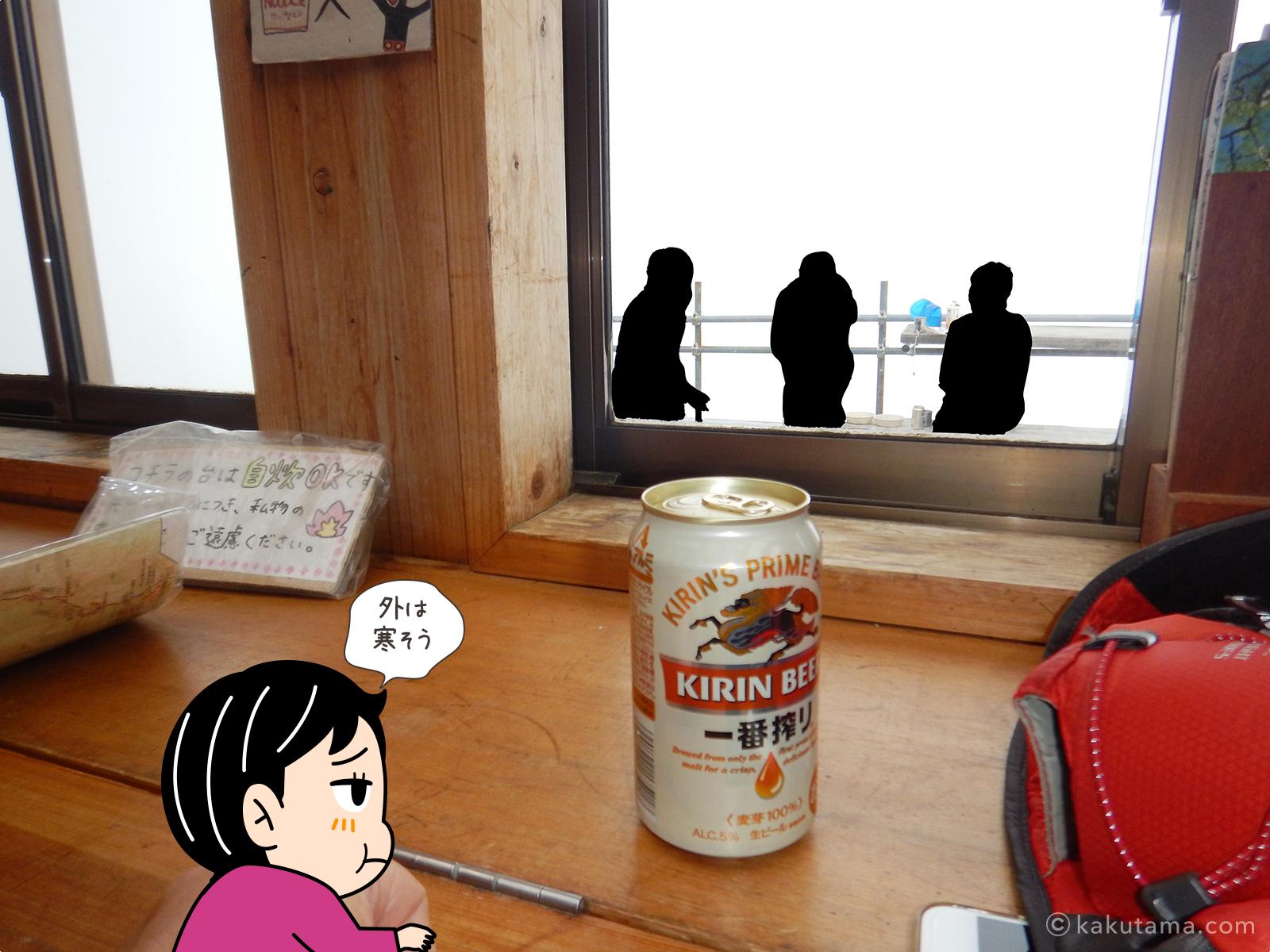 水晶小屋でビールを飲む