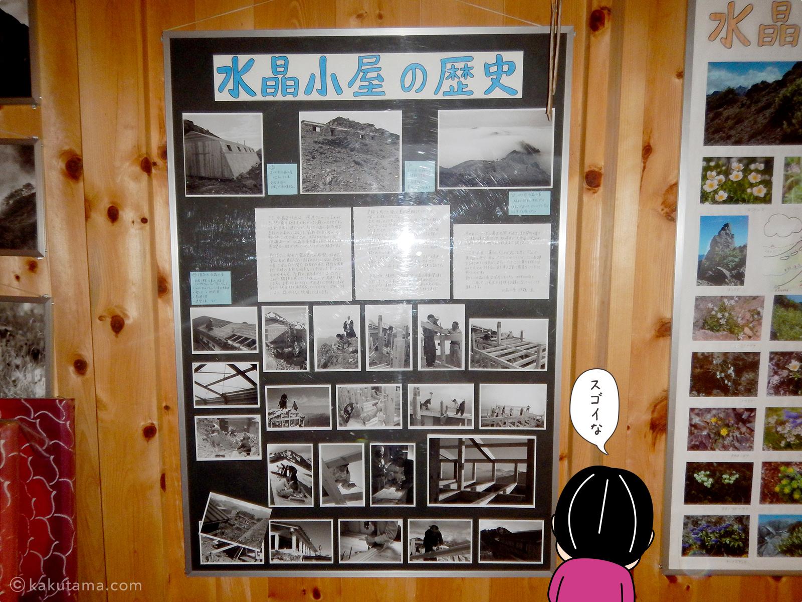 水晶小屋の歴史