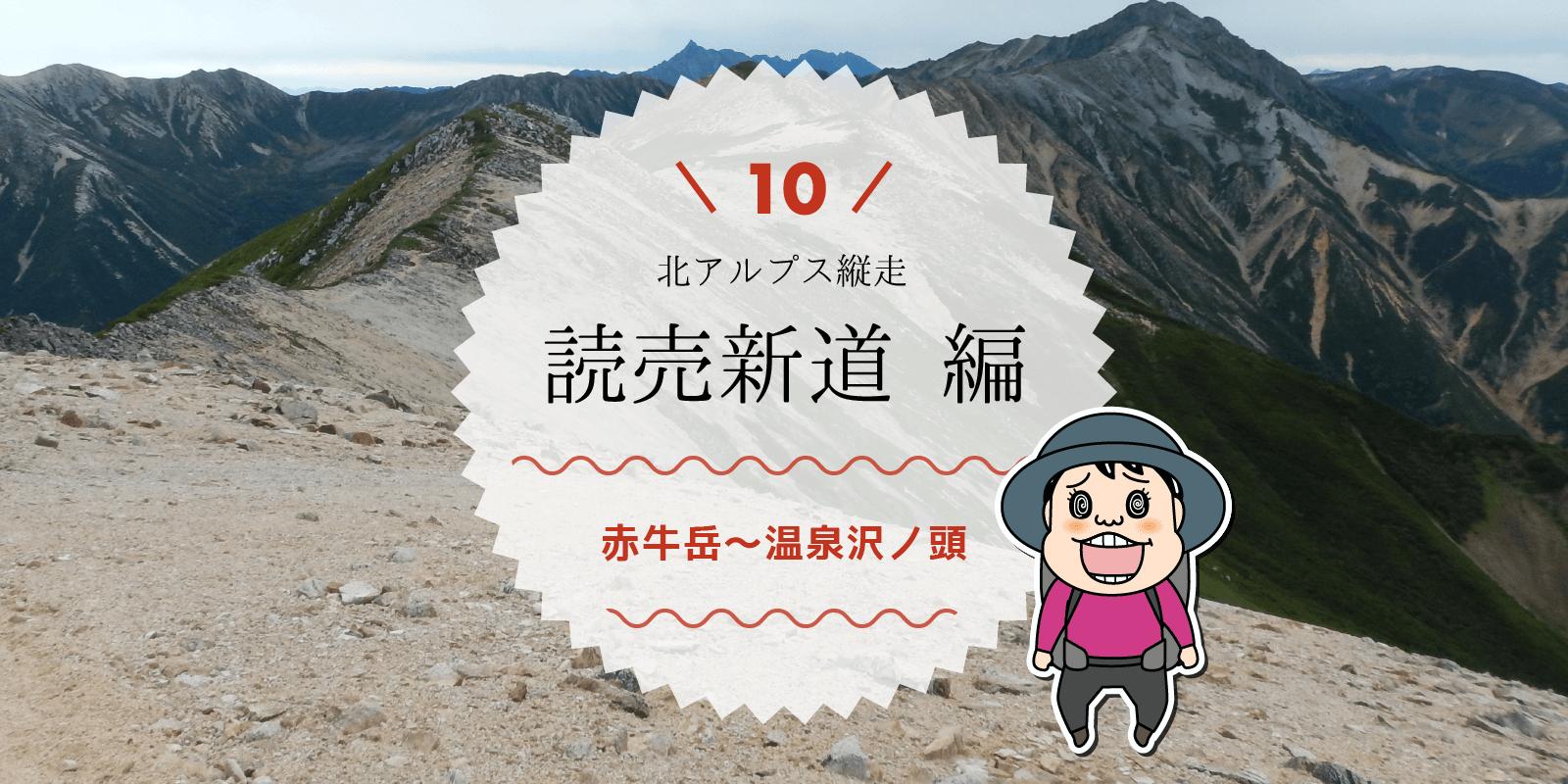 読売新道赤牛岳から温泉沢の頭までのタイトル画面