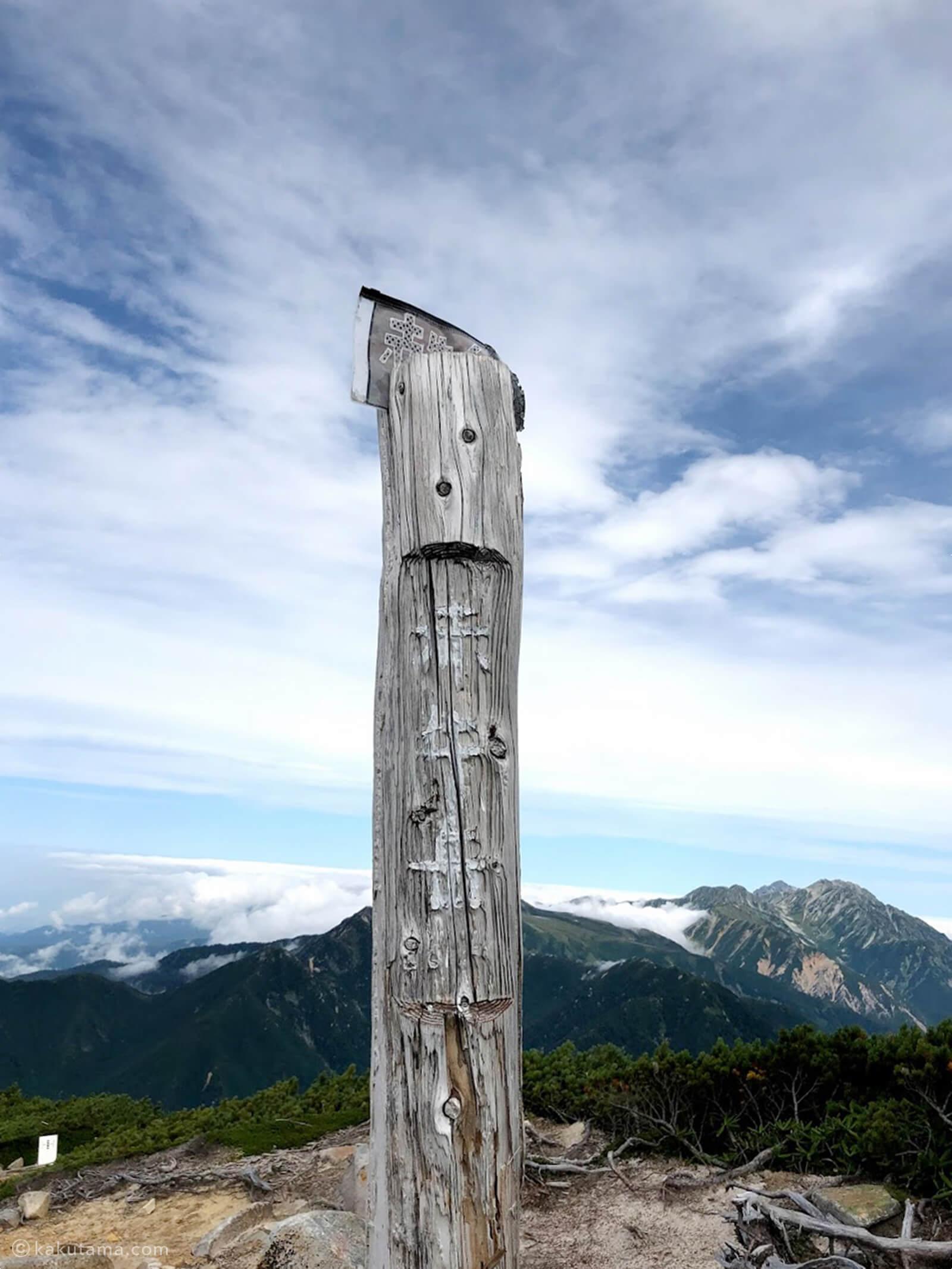赤牛岳の標識4