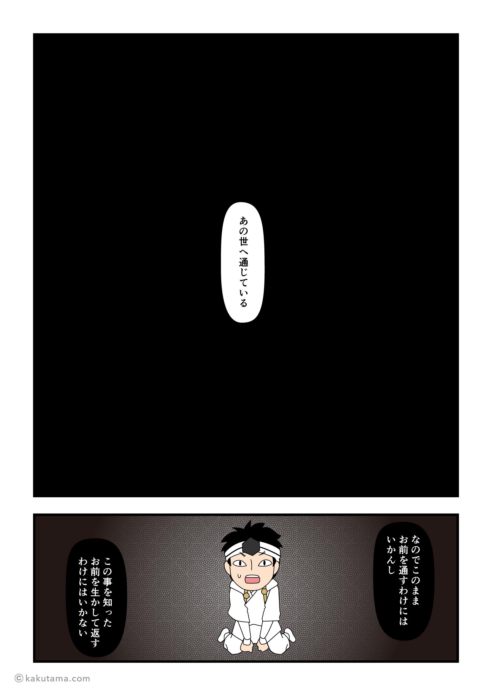 秋芳洞に住む鬼女と約束する漫画2