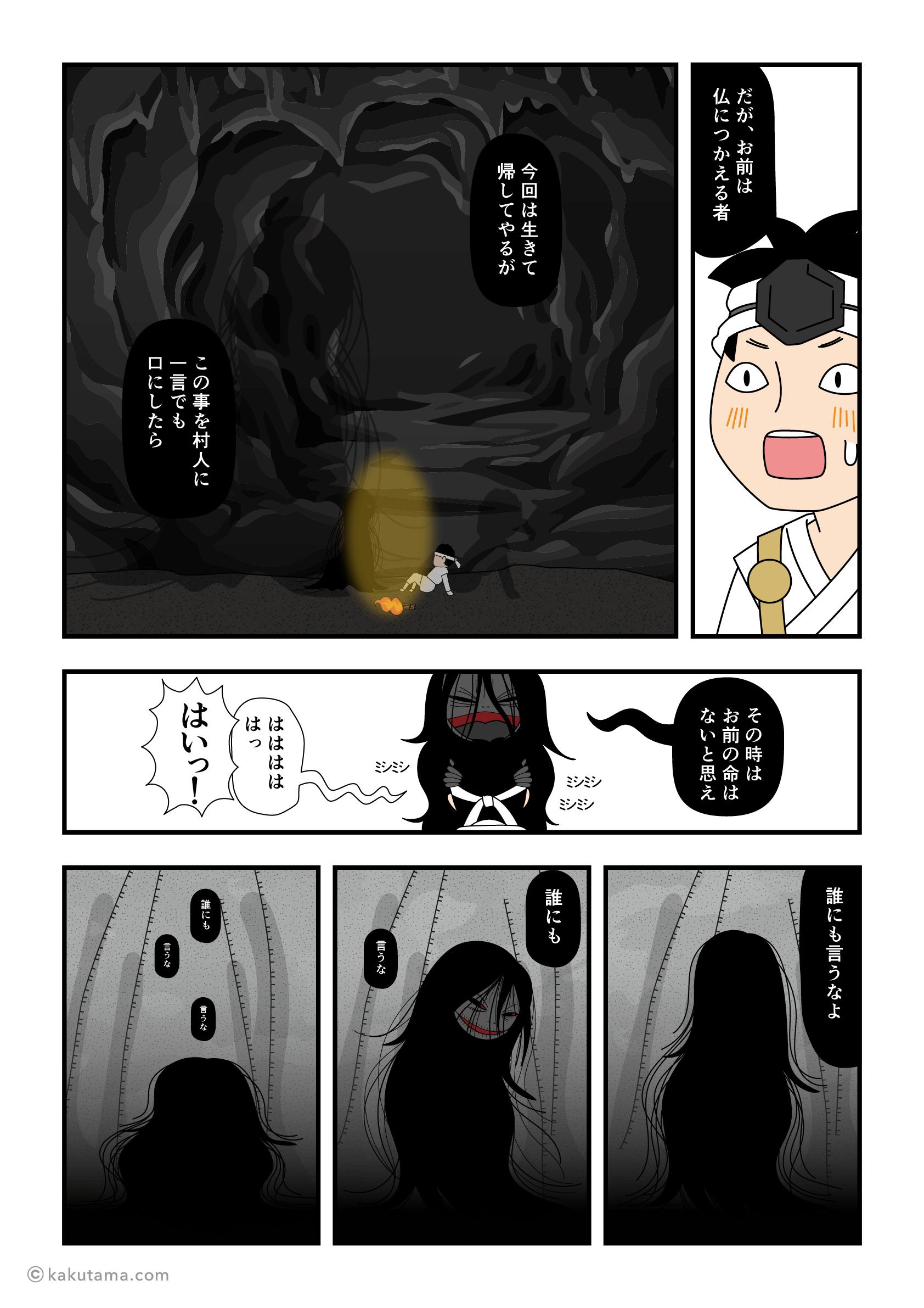 秋芳洞に住む鬼女と約束する漫画3