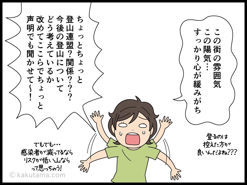 コロナ感染者も減り、うっかり登山へ行きそうな気分になる登山者の漫画4