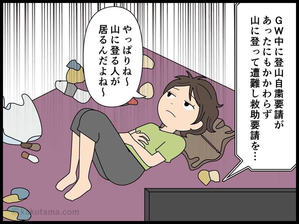 GW中の登山にまつわる報道にうんざりしている登山者の漫画1