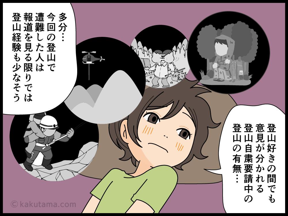 GW中の登山にまつわる報道にうんざりしている登山者の漫画2