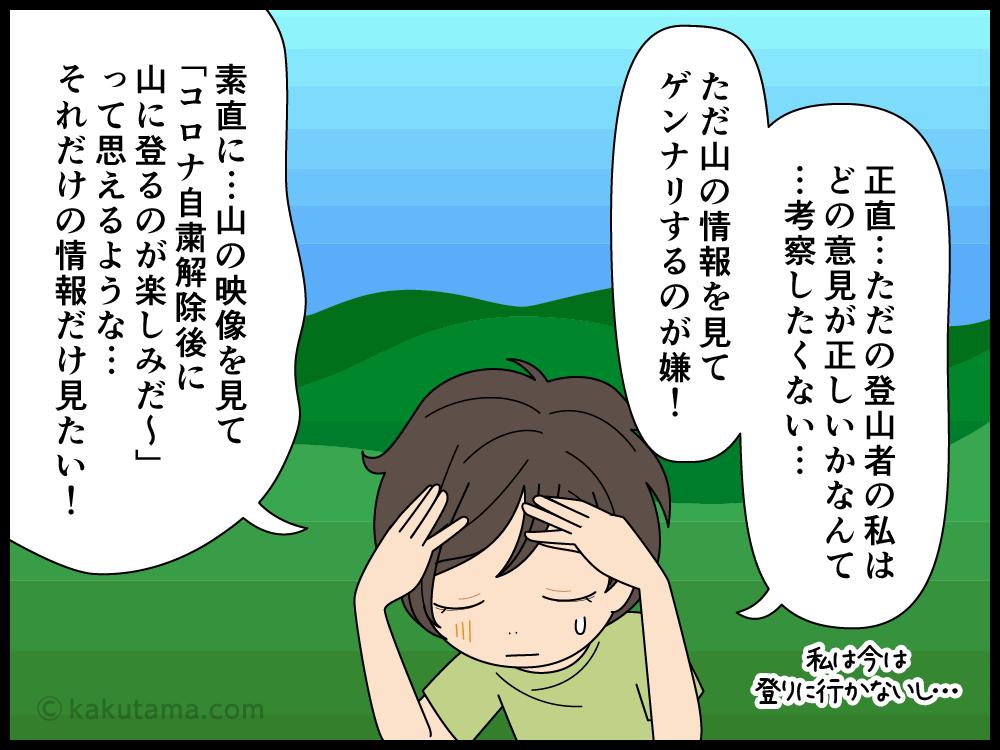 GW中の登山にまつわる報道にうんざりしている登山者の漫画4