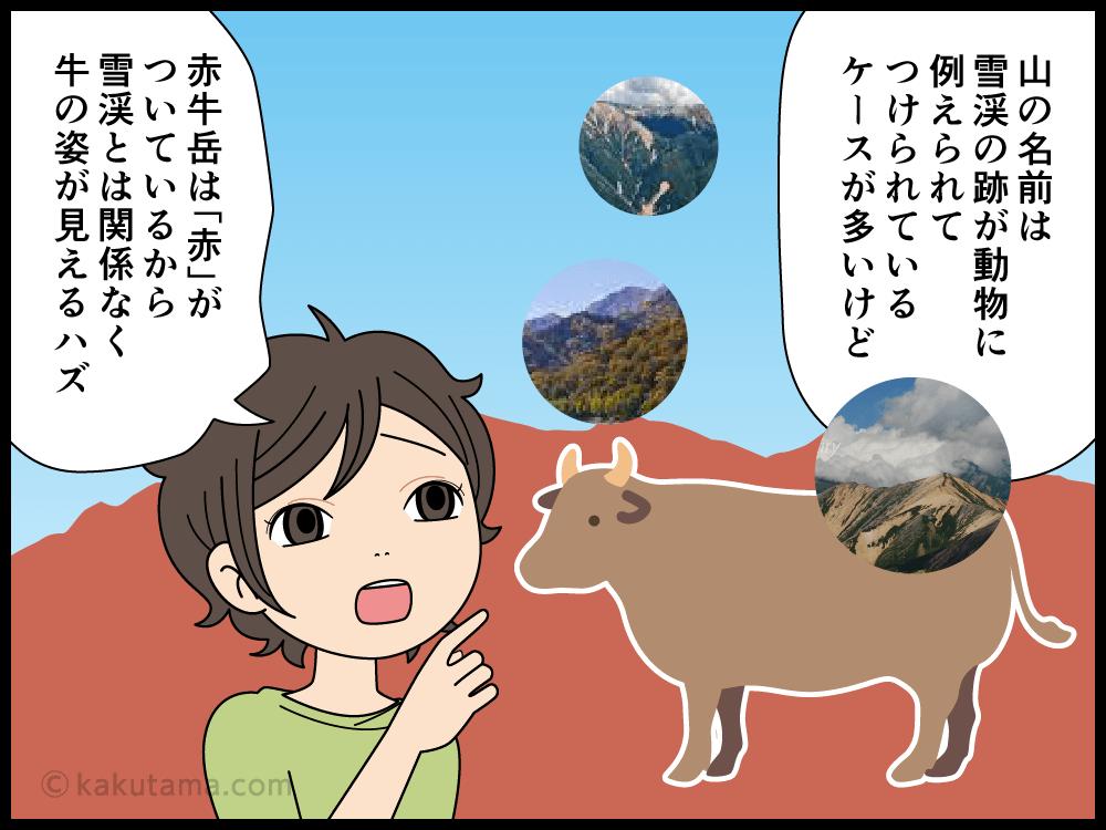 赤牛岳にまつわる4コマ漫画3