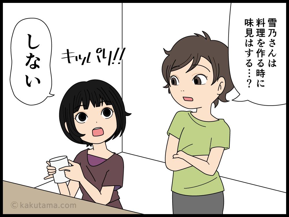 料理下手な人の特徴は味見をしない漫画1
