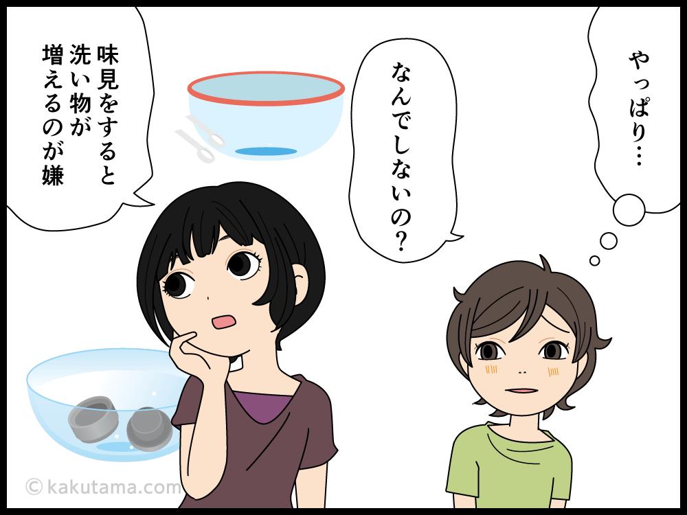 料理下手な人の特徴は味見をしない漫画2