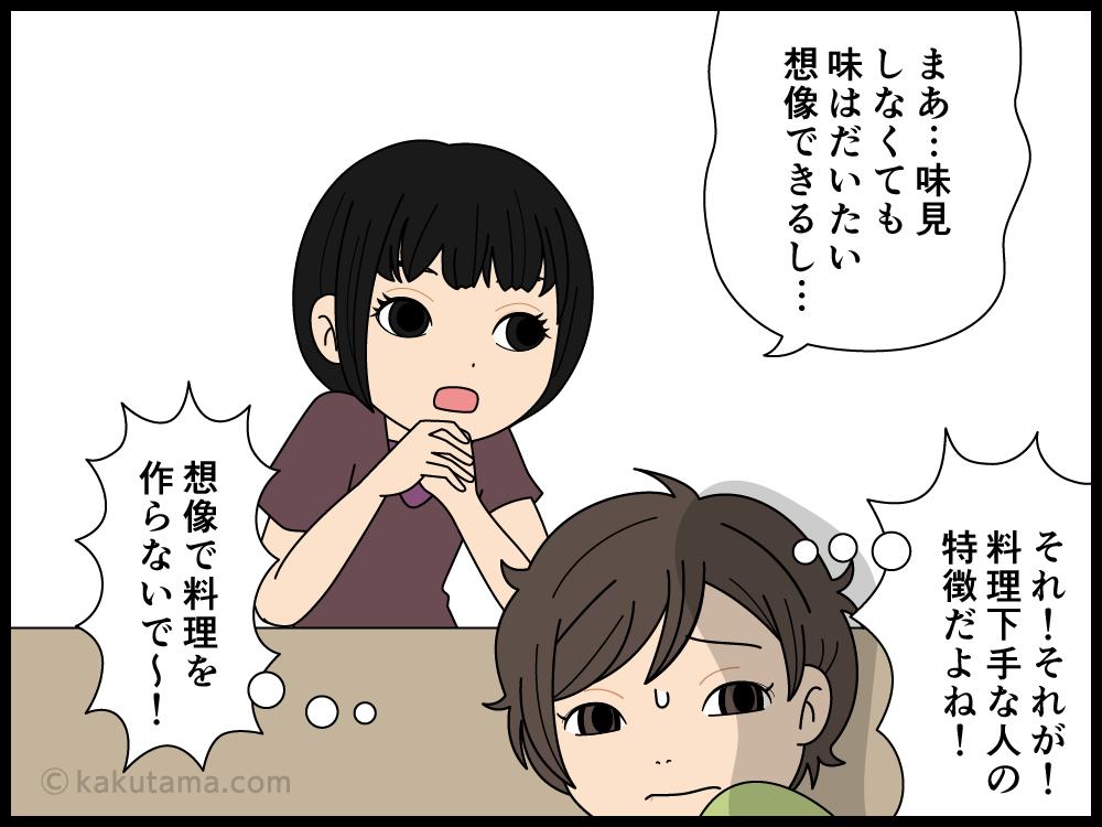 料理下手な人の特徴は味見をしない漫画4