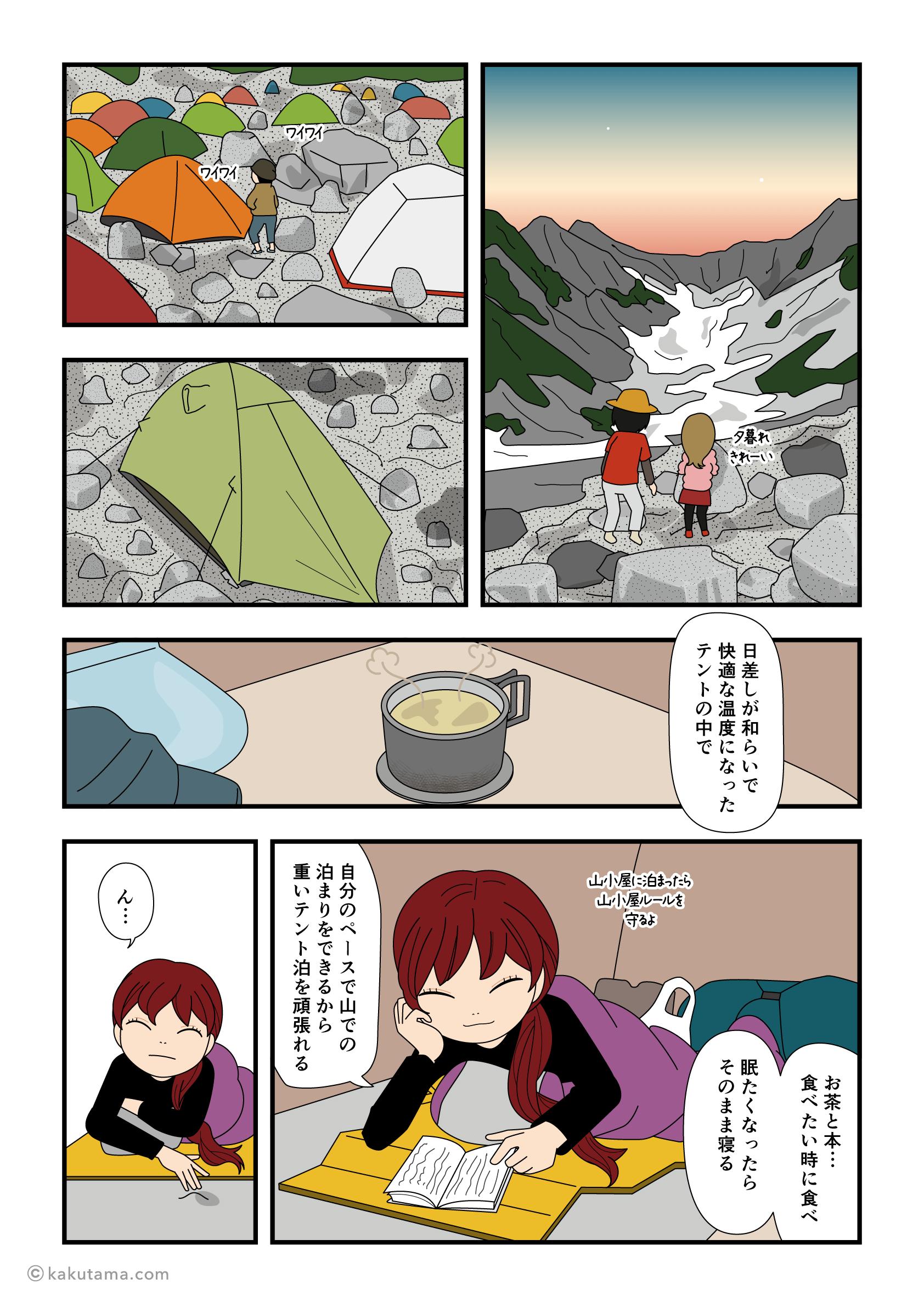 山でマイペースで泊まれるためにテント泊を選択した登山者の漫画