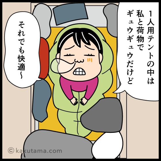 登山でのテント泊キッカケを思い出す漫画1-1