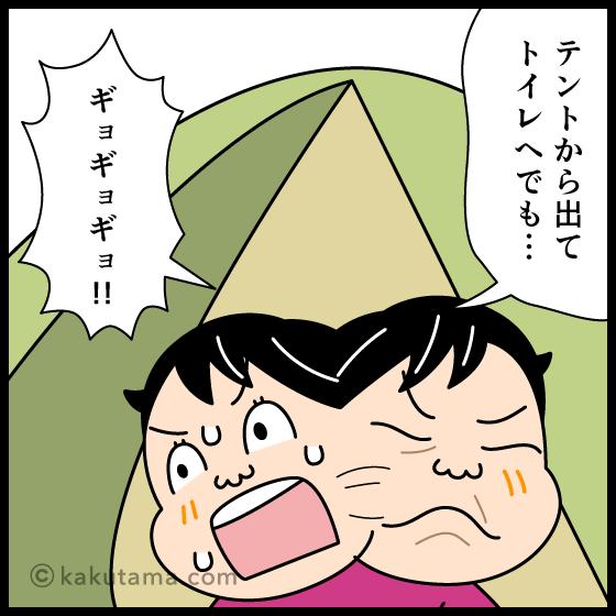 登山でのテント泊キッカケを思い出す漫画1-2