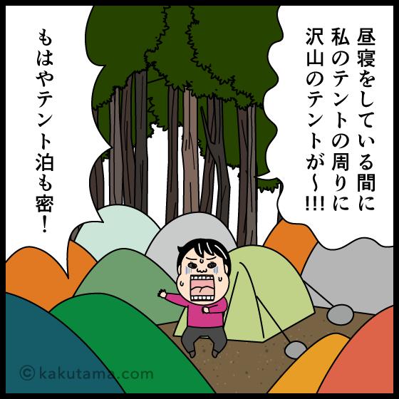 登山でのテント泊キッカケを思い出す漫画1-3