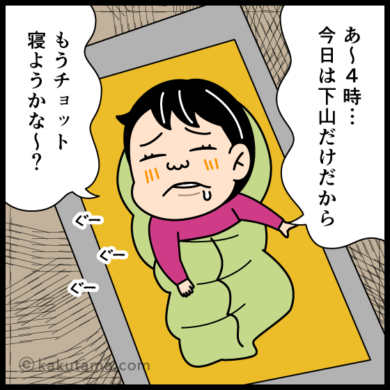 登山でのテント泊キッカケを思い出す漫画2-1