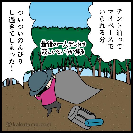 登山でのテント泊キッカケを思い出す漫画2-3