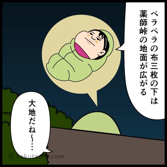 登山でのテント泊キッカケを思い出す漫画3-1