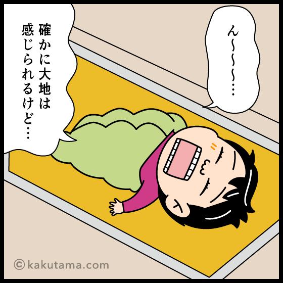 登山でのテント泊キッカケを思い出す漫画3-2