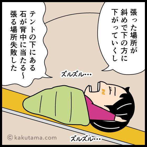 登山でのテント泊キッカケを思い出す漫画3-3