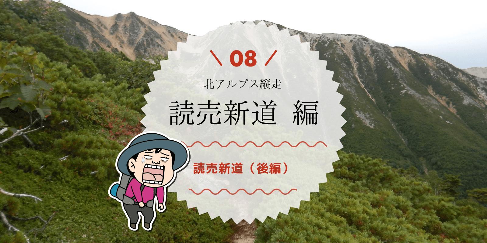 読売新道後編のタイトル