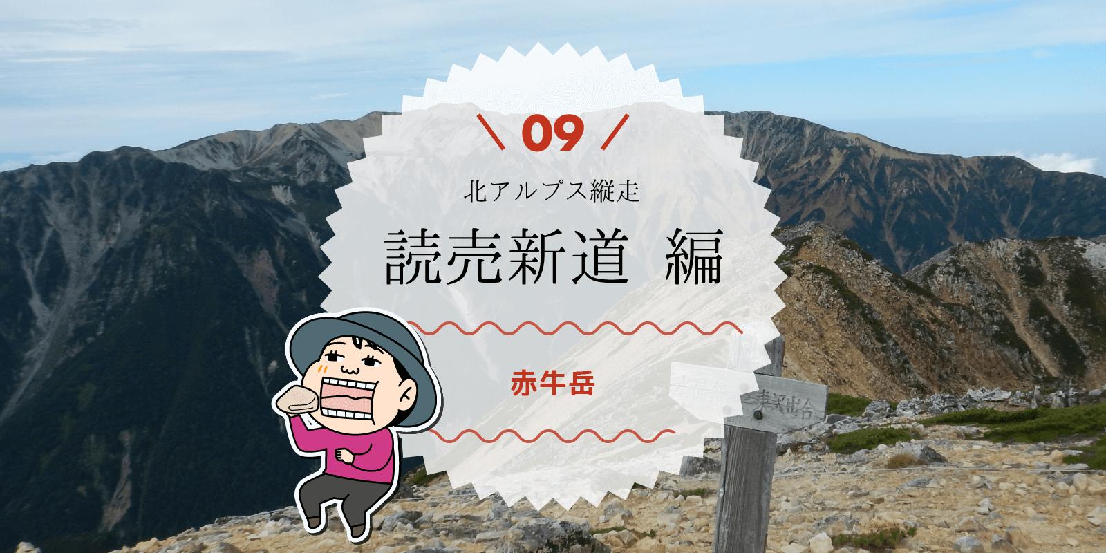 読売新道赤牛岳タイトル画面