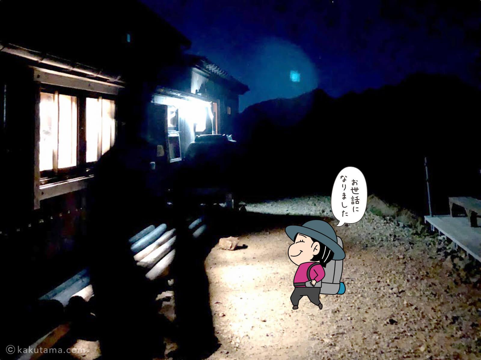 水晶小屋から出発