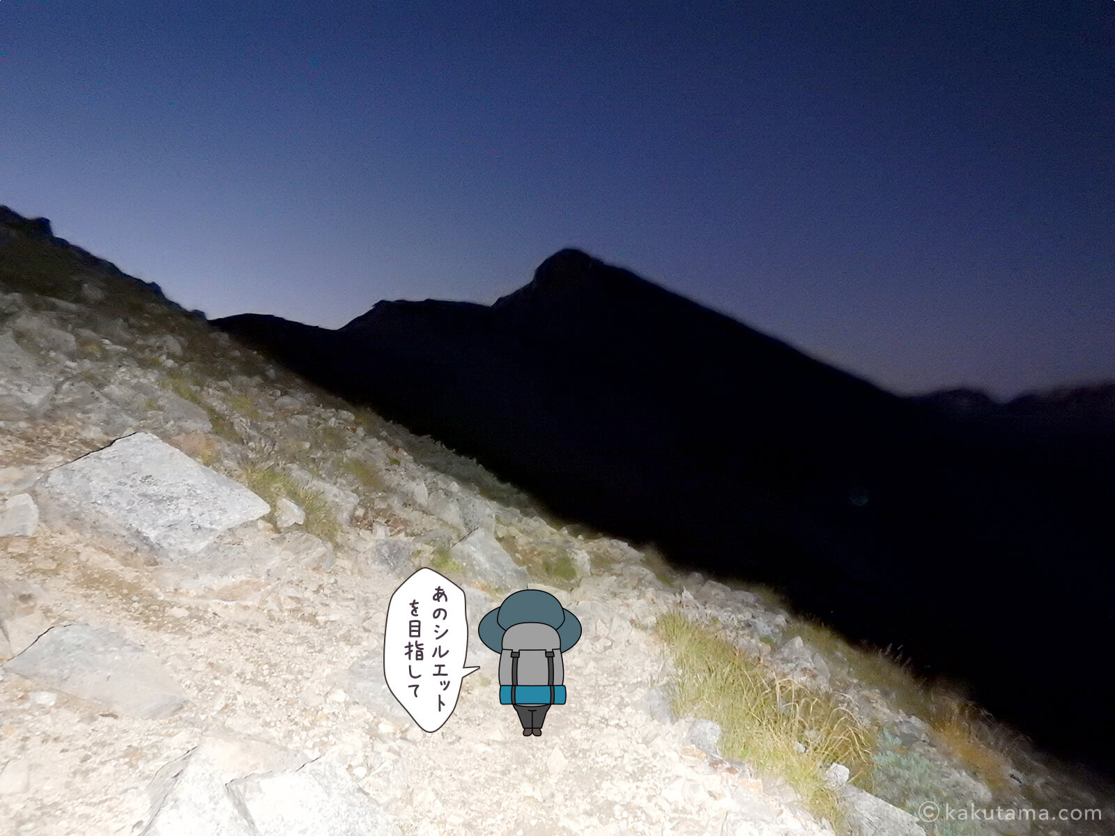 鷲羽岳へ向かって進む